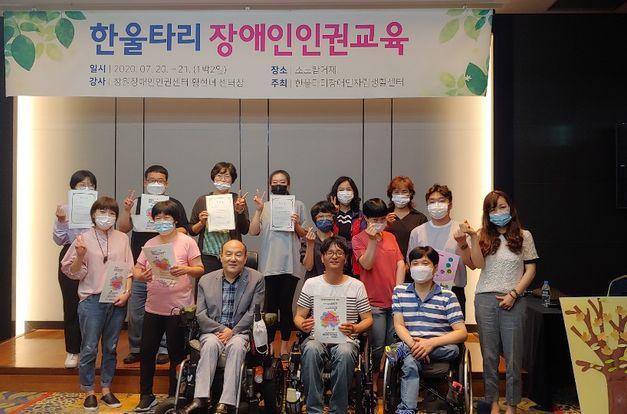 [교육]장애인인권교육 참가