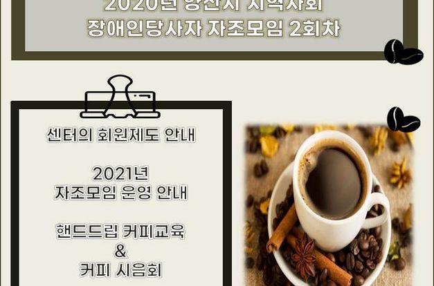 [센터소식]2020 장애인당사자 자조모임-지역사회 자조모임 2회차 활동사진